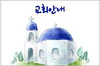 교회안내.png